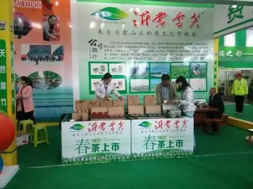 2016年山东雪尖茶业有限公司参展记录